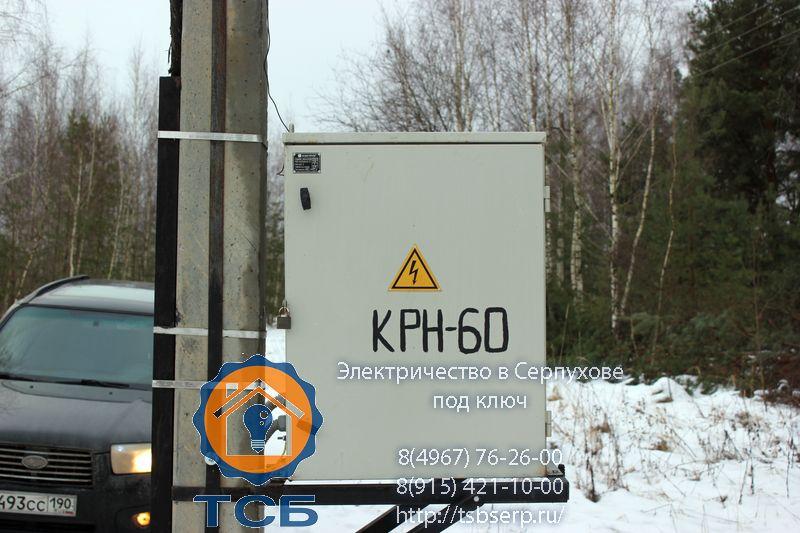 Электрические сети серпуховский район