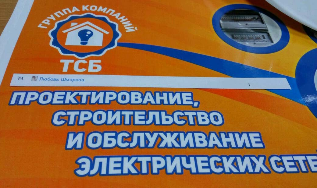 Победитель конкурса Электричество в Серпухове
